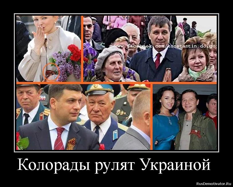 Колорады рулят Украиной