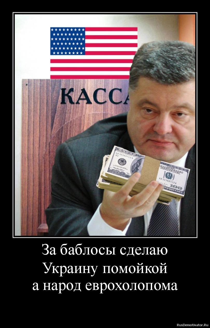 За баблосы сделаю  Украину помойкой  а народ еврохолопома