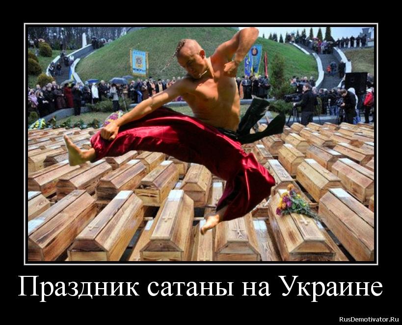 Праздник сатаны на Украине