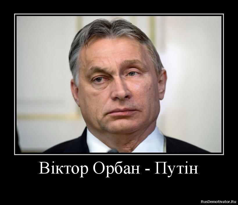 Віктор Орбан - Путін -