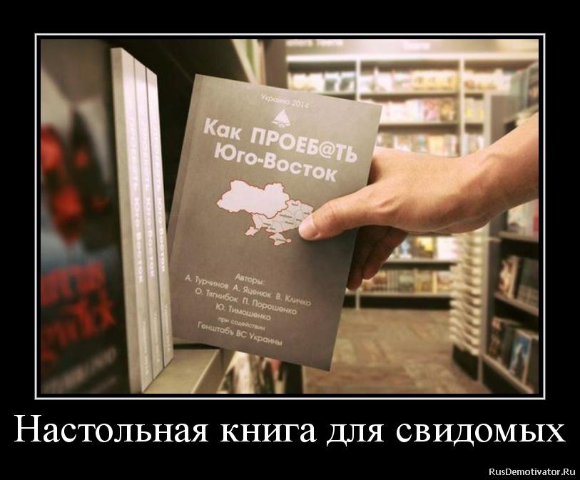 Настольная книга для свидомых
