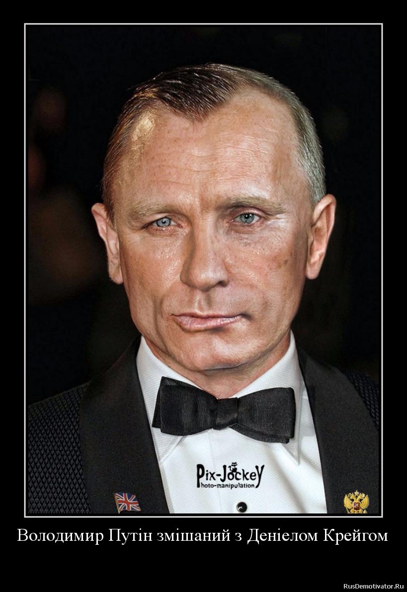 Володимир Путін змішаний з Деніелом Крейгом -