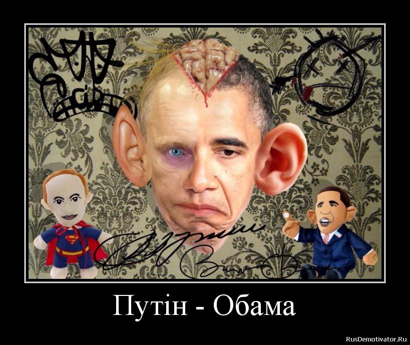 Путін - Обама