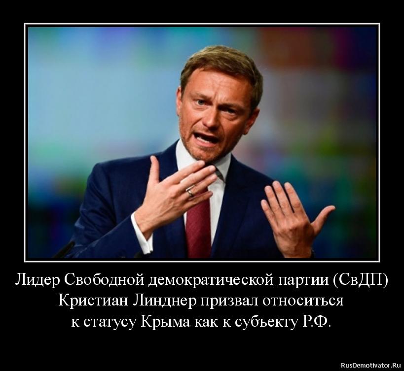 Лидер Свободной демократической партии (СвДП)  Кристиан Линднер призвал относиться  к статусу Крыма как к субъекту Р.Ф.