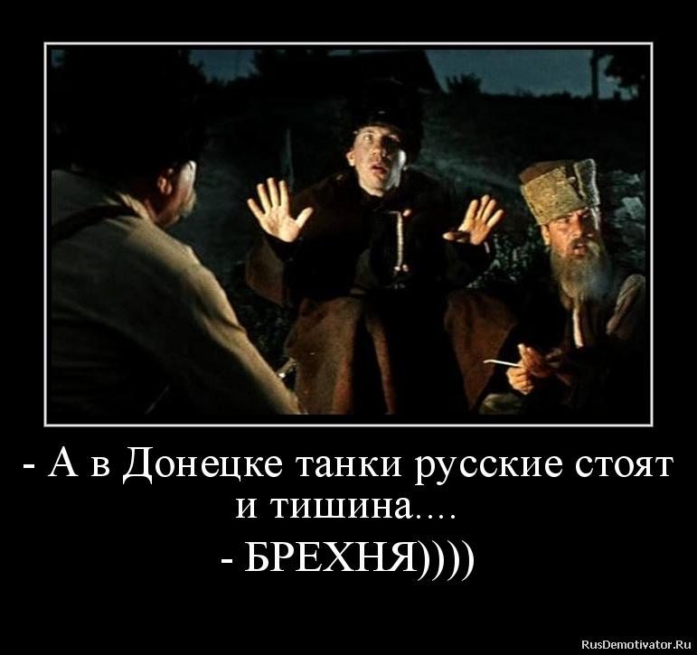 - А в Донецке танки русские стоят и тишина....  - БРЕХНЯ))))