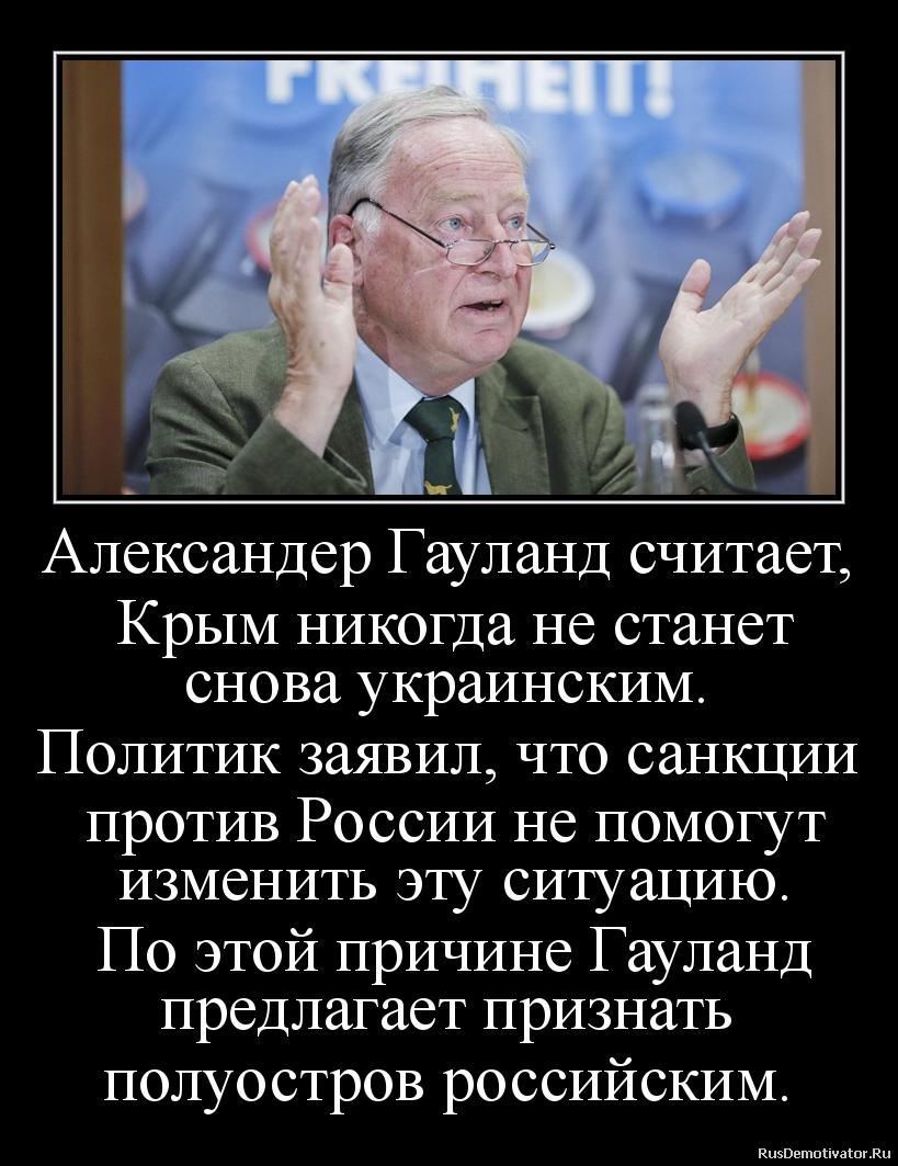 Александер Гауланд считает,  Крым никогда не станет  снова украинским.  Политик заявил, что санкции  против России не помогут  изменить эту ситуацию.  По этой причине Гауланд  предлагает признать  полуостров российским.