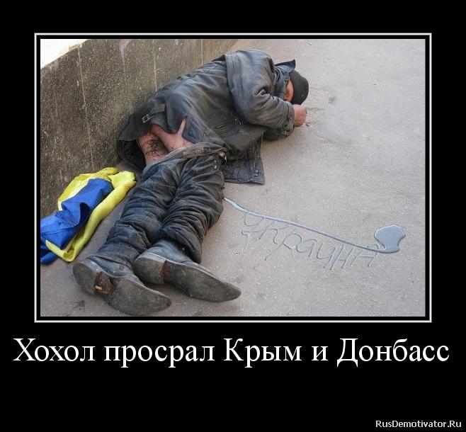 Хохол просрал Крым и Донбасс