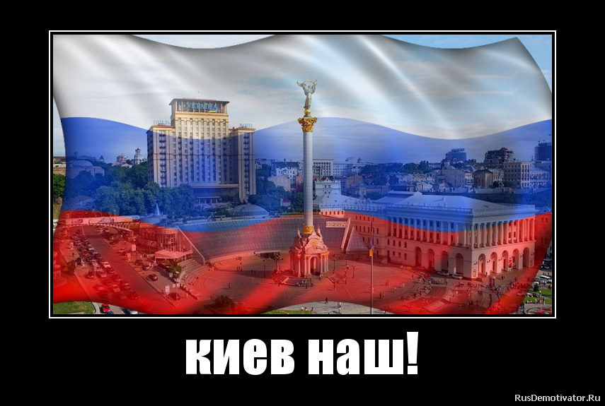 киев наш!