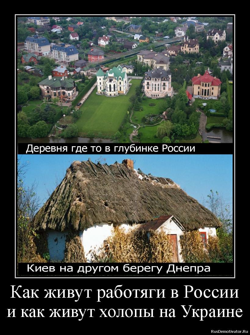 Как живут работяги в России и как живут холопы на Украине