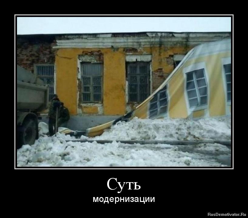 Суть - модернизации