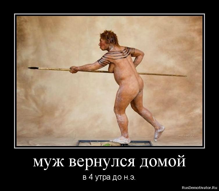 Despre neanderthalienii de azi