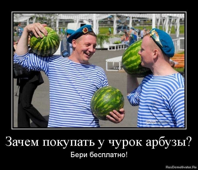Зачем покупать у чурок арбузы? - Бери бесплатно!