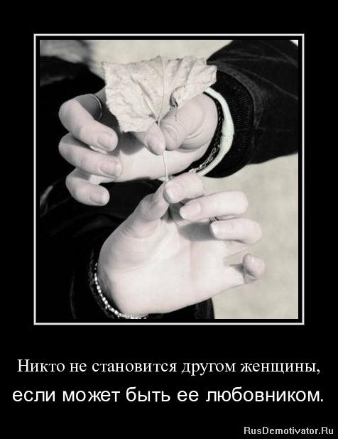 Никто не становится другом женщины, - если может быть ее любовником.
