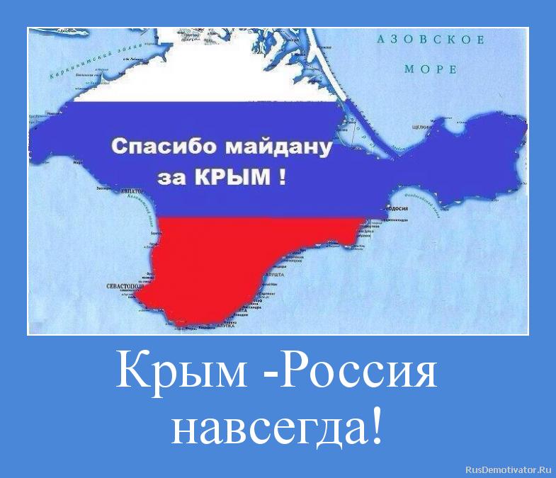 Крым -Россия навсегда!