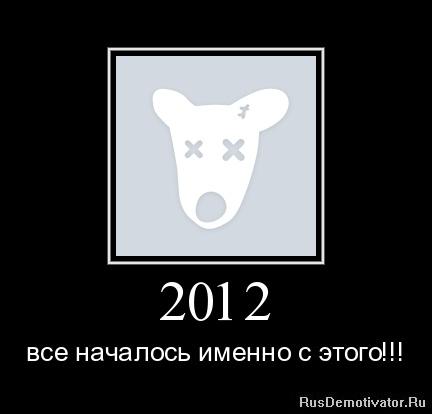 2012 - все началось именно с этого!!!