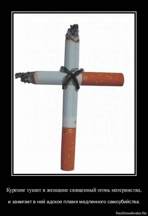 Курение тушит в женщине священный огонь материнства, - и зажигает в ней адское пламя медленного самоубийства.