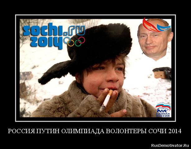 Россия путин олимпиада волонтеры сочи