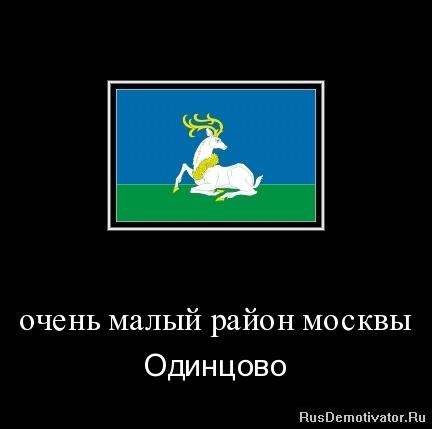 очень малый район москвы - Одинцово