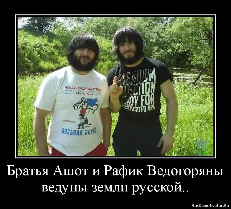 Братья Ашот и Рафик Ведогоряны ведуны земли русской..