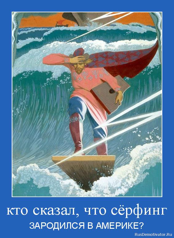 кто сказал, что сёрфинг - ЗАРОДИЛСЯ В АМЕРИКЕ?