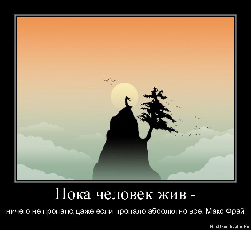 [Изображение: 1314723826-poka-chelovek-zhiv-.jpg]