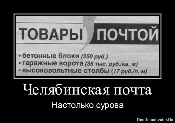 Челябинская почта - Настолько сурова