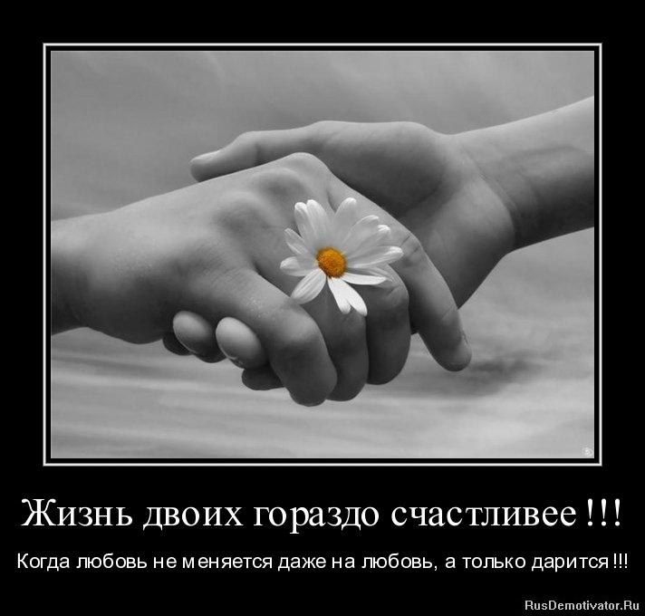 Жизнь двоих гораздо счастливее !!! - Когда любовь не меняется даже на любовь, а только дарится !!!