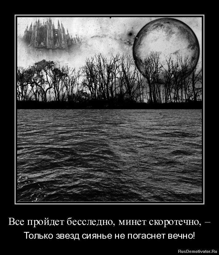 Все пройдет бесследно, минет скоротечно, – - Только звезд сиянье не погаснет вечно!