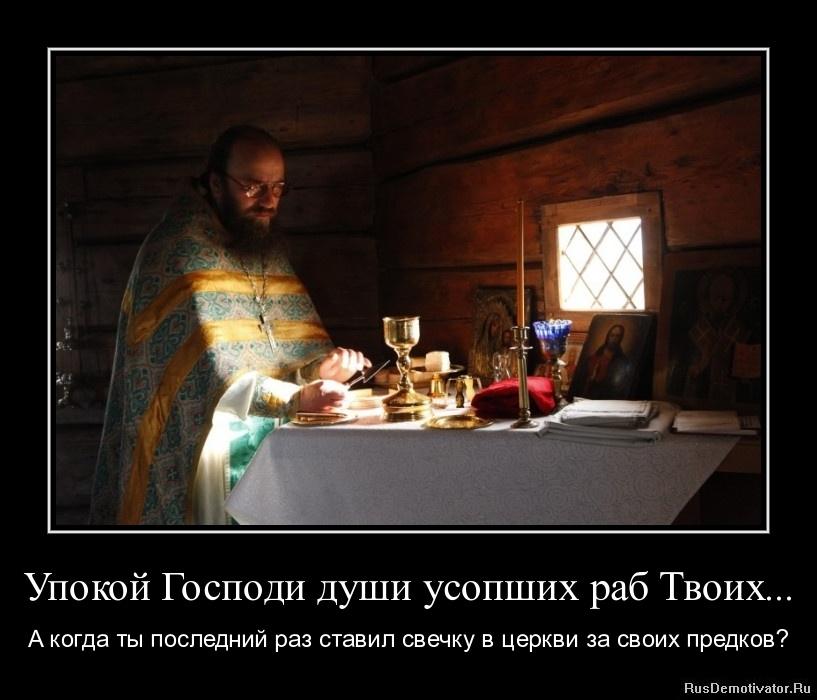 Упокой Господи души усопших раб Твоих... - А когда ты последний раз ставил свечку в церкви за своих предков?