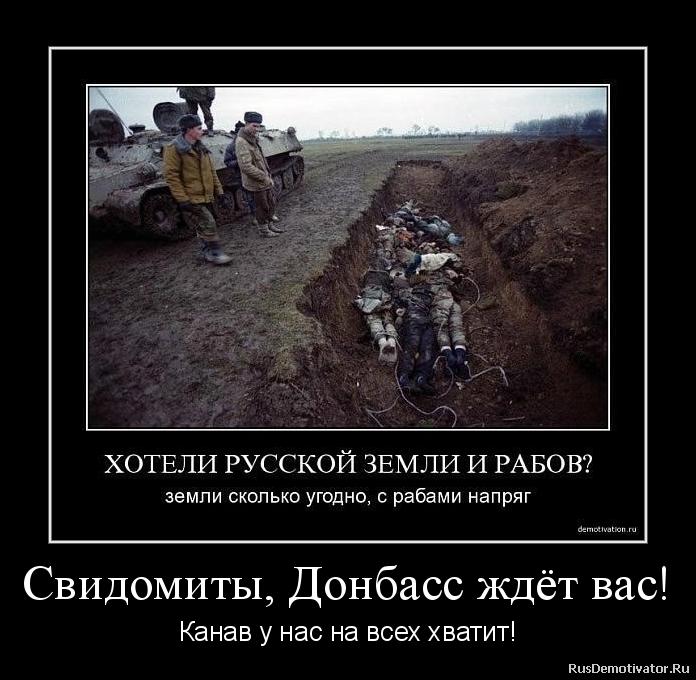 Свидомиты, Донбасс ждёт вас! - Канав у нас на всех хватит!