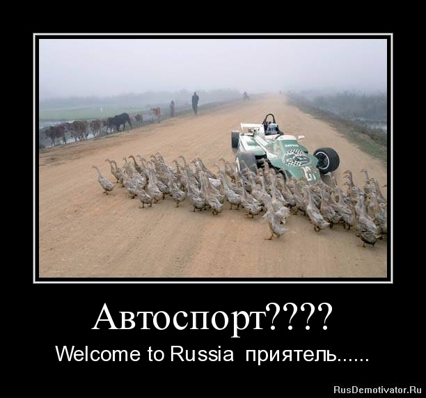 Автоспорт???? - Welcome to Russia приятель......