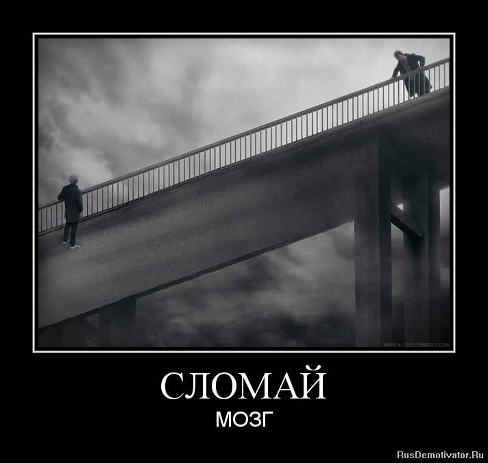 СЛОМАЙ - МОЗГ