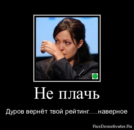 Не плачь - Дуров вернёт твой рейтинг.....наверное