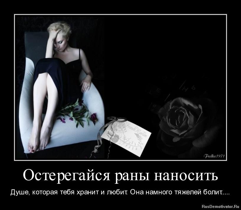 Остерегайся раны наносить - Душе, которая тебя хранит и любит. Она намного тяжелей болит.....