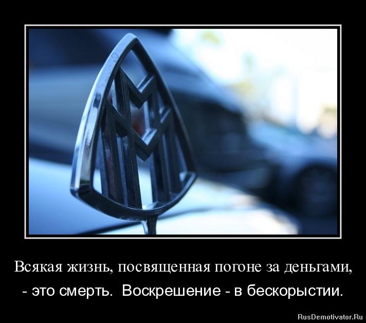 Всякая жизнь, посвященная погоне за деньгами, - - это смерть. Воскрешение - в бескорыстии.