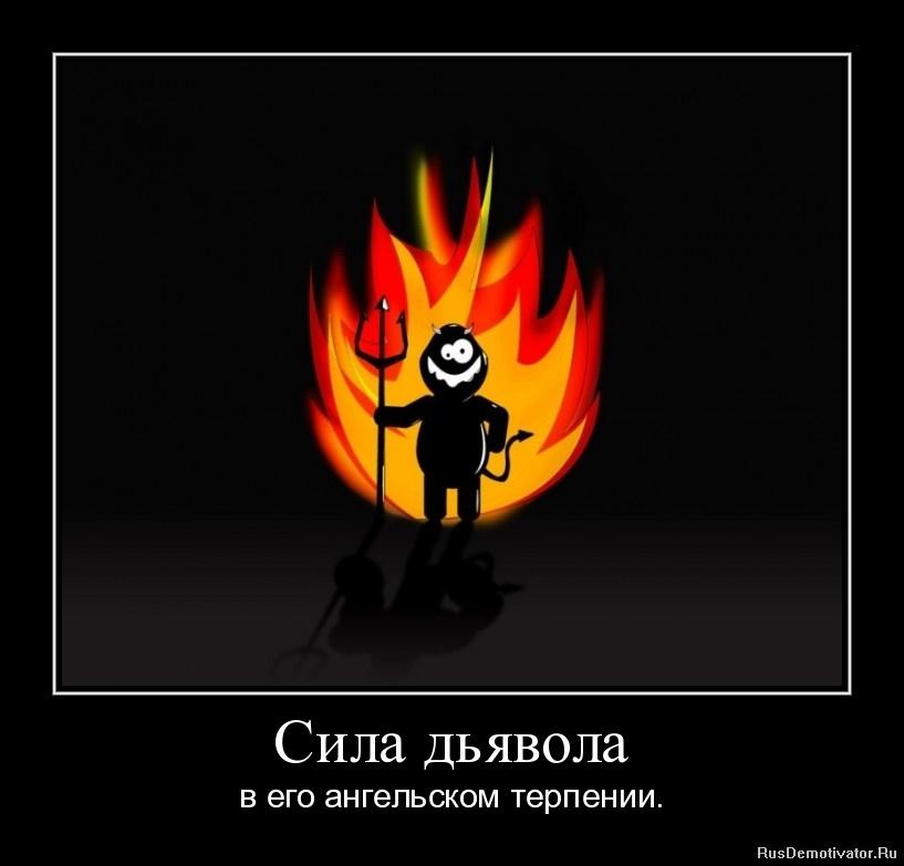 Сила дьявола - в его ангельском терпении.