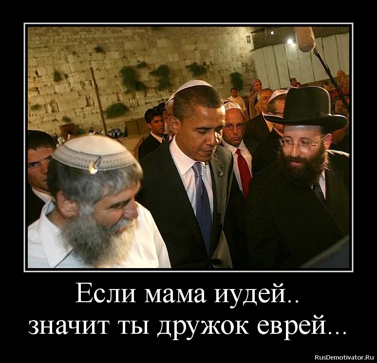 Если мама иудей.. значит ты дружок еврей...