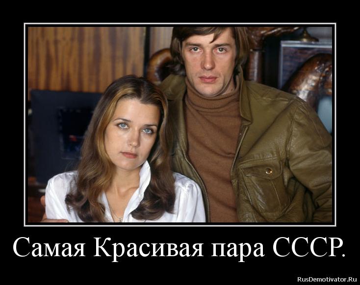 Самая Красивая пара СССР.