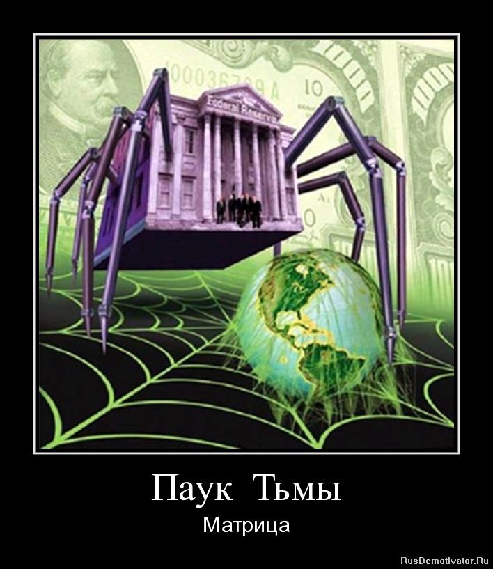 Паук Тьмы - Матрица