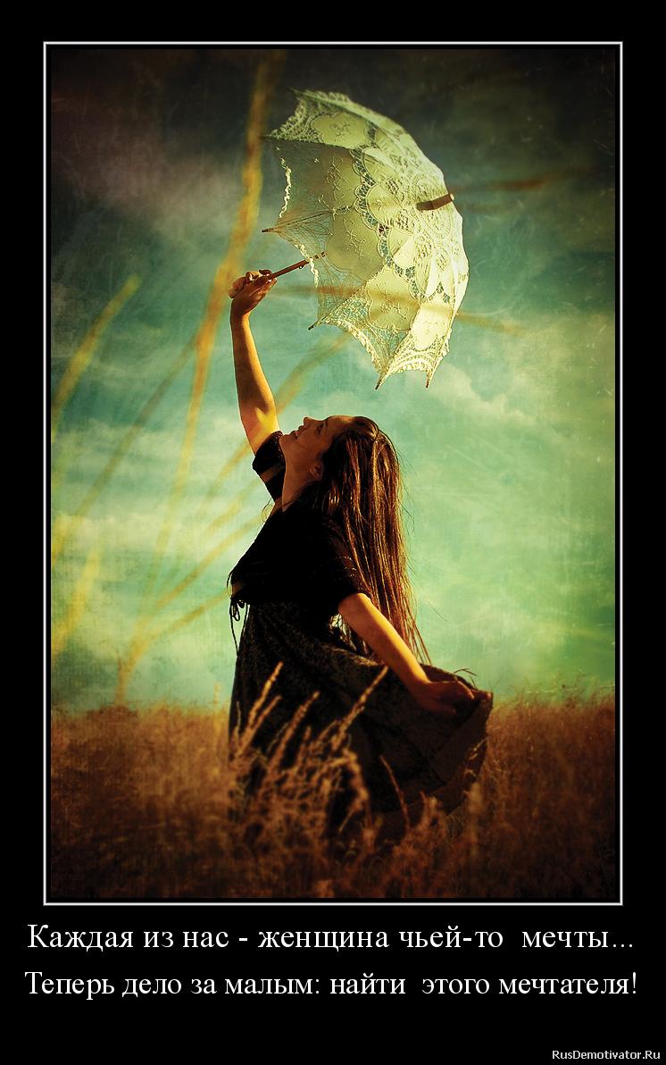 Каждая из нас - женщина чьей-то мечты... Теперь дело за малым: найти этого мечтателя!