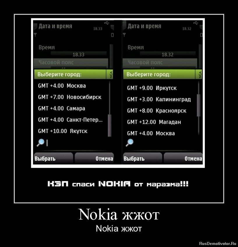 Nokia жжот - Nokia жжот