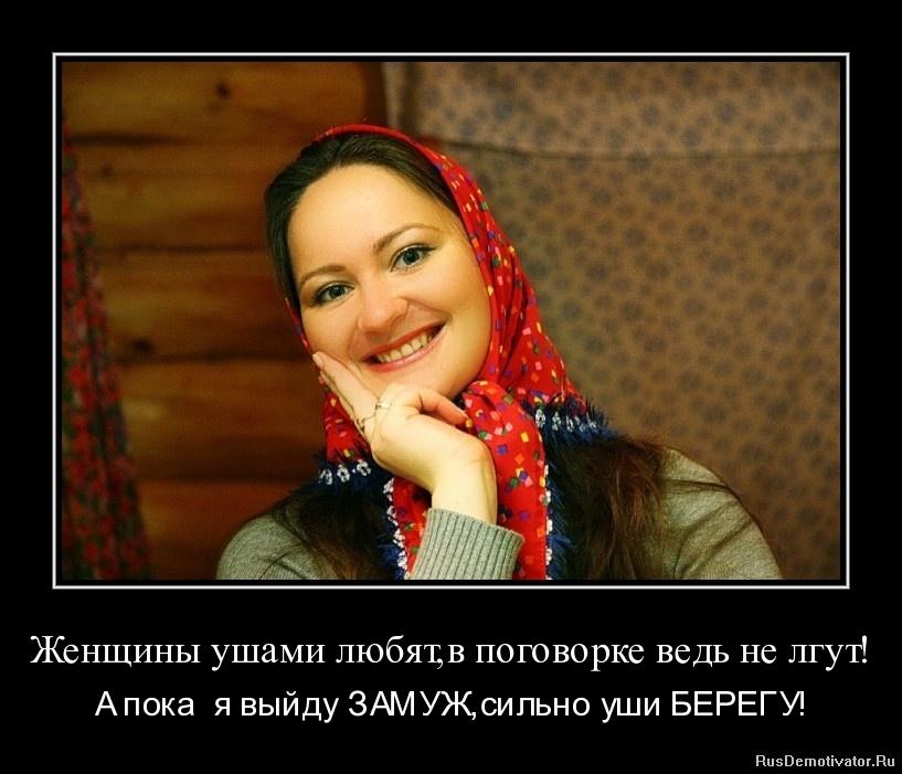 Женщины ушами любят, в поговорке ведь не лгут! - А пока я выйду ЗАМУЖ, сильно уши БЕРЕГУ!