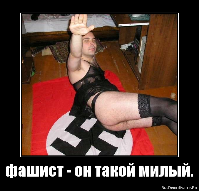 фашист - он такой милый.