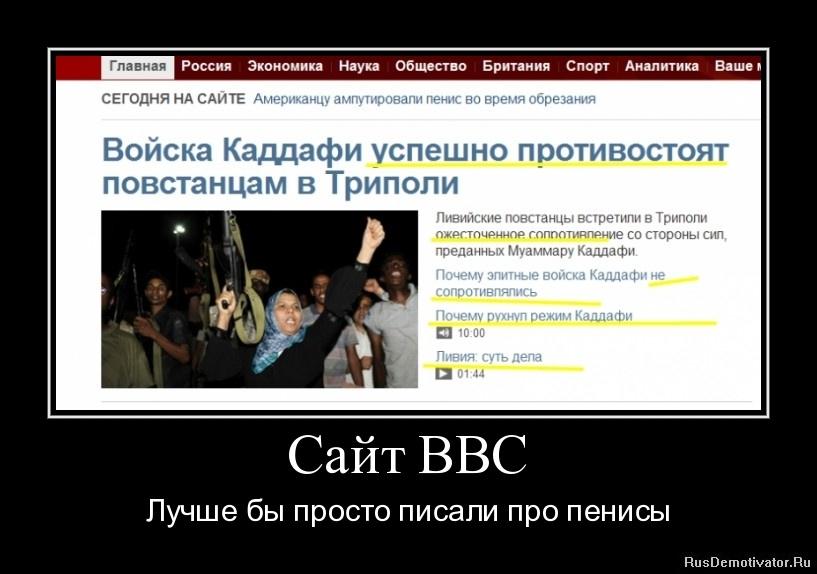 Сайт BBC - Лучше бы просто писали про пенисы