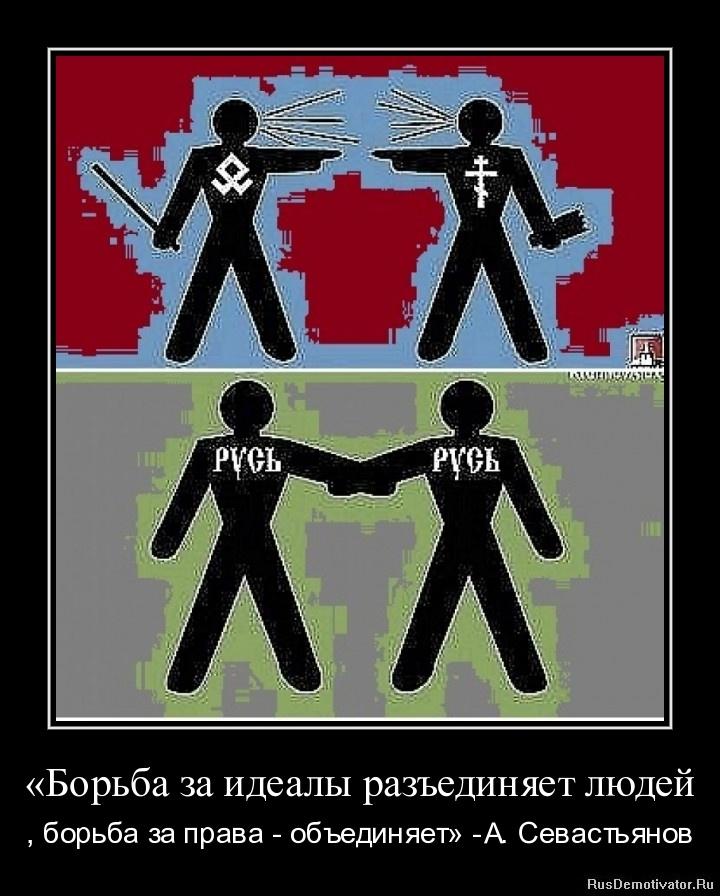 «Борьба за идеалы разъединяет людей - , борьба за права - объединяет» -А. Севастьянов