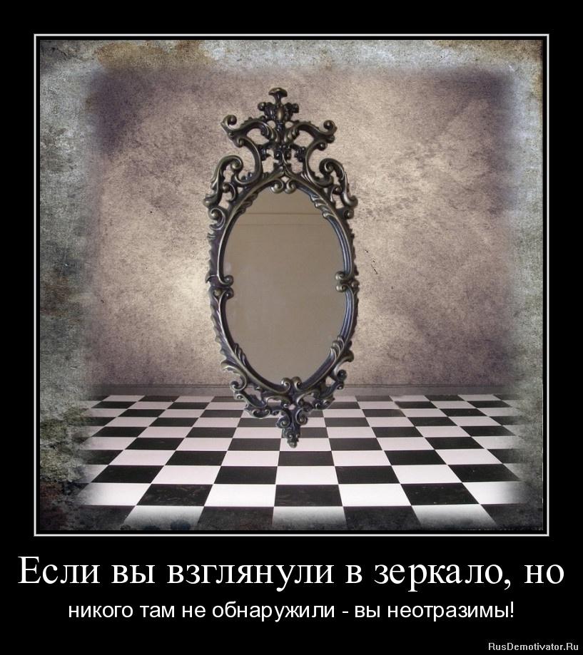 Как сделать так чтобы в зеркале не было отражения