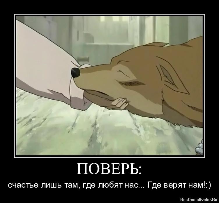 ПОВЕРЬ: - счастье лишь там, где любят нас... Где верят нам!:)