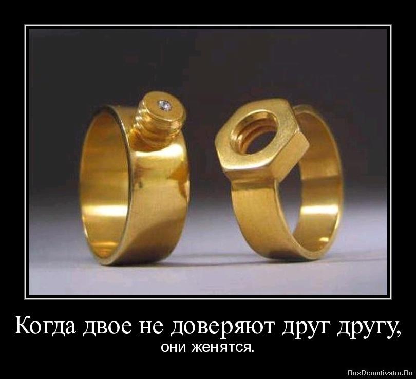 Когда двое не доверяют друг другу, - они женятся.