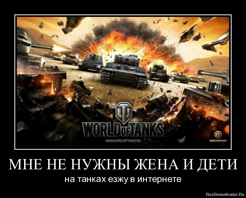 МНЕ НЕ НУЖНЫ ЖЕНА И ДЕТИ - на танках езжу в интернете