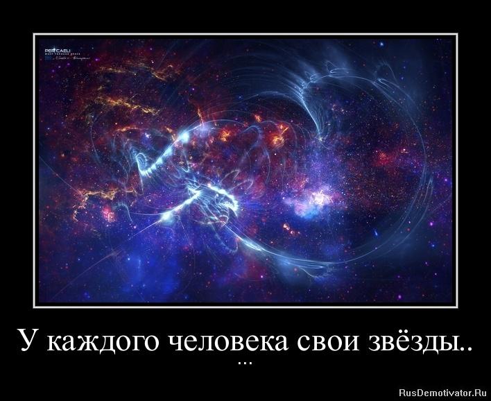 У каждого человека свои звёзды.. - ...